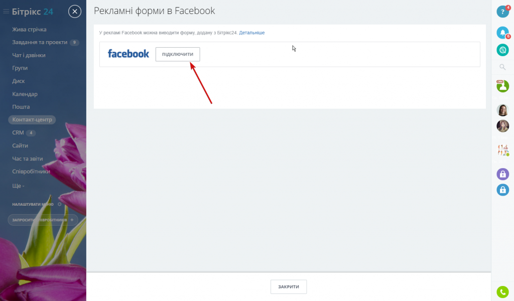 Інтеграція з Facebook Lead Ads2.png