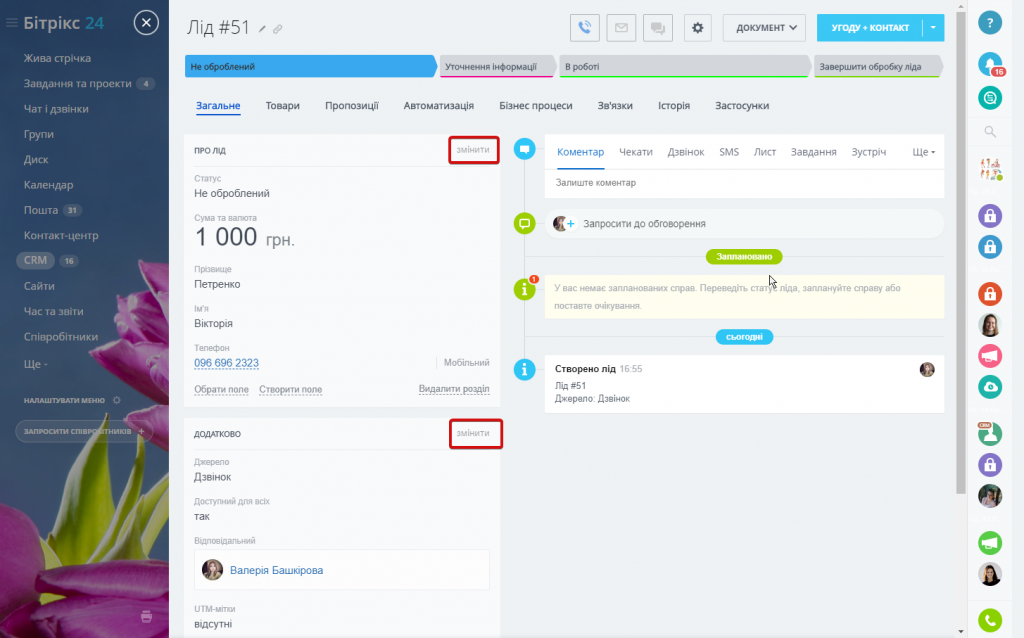 картка crm1.1.png