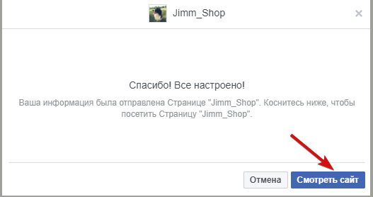 Інтеграція з Facebook Lead Ads6.png